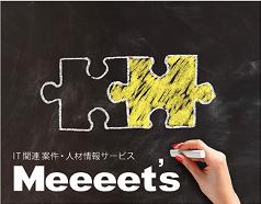 IT案件・人材紹介サービス「Meeeet's」